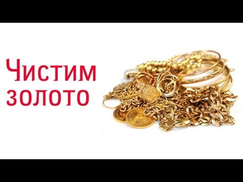 Как очищать золото с камнями в домашних